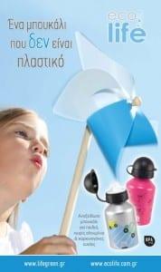 Ecolife kids - Ανοξείδωτο παιδικό παγουράκι