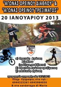20/01/2013 - Αγώνας Ορεινού Διάθλου και τρεξιματος στη Σάμο