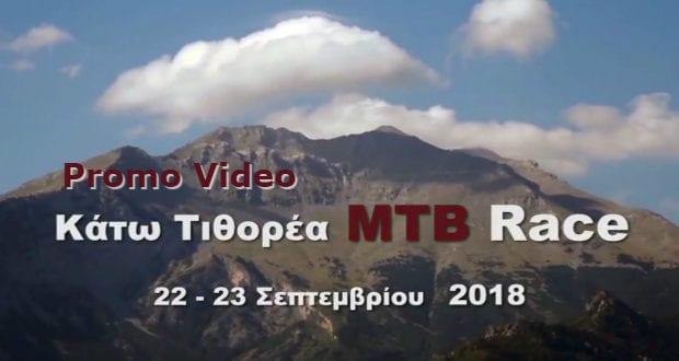 Promo Video Κάτω Τιθορέα MTB Race 2018