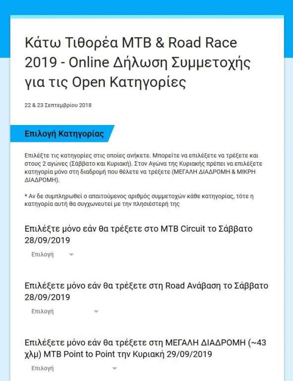 Online συμμετοχές: Κάτω Τιθορέα MTB & Road Race 2019