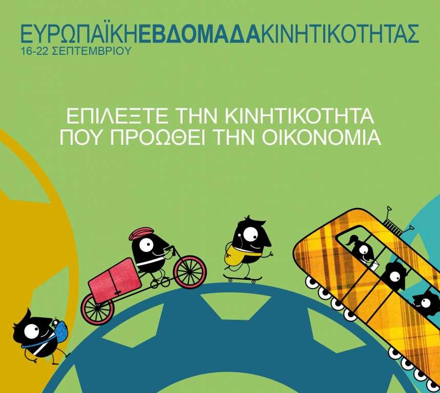 Συμμετοχή του Δήμου Παλλήνης στην Ευρωπαϊκή εβδομάδα κινητικότητας 16 - 22 Σεπτεμβρίου 2019