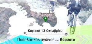 Διασυλλογικός Αγώνας Ποδηλασίας στο αιολικό πάρκο Μηλιά Καρύστου από την Enel Green Power και τον ΣΚΑΪ