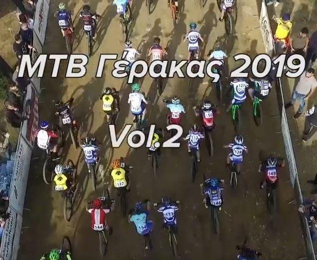 MTB GERAKAS 2019 VOL 2