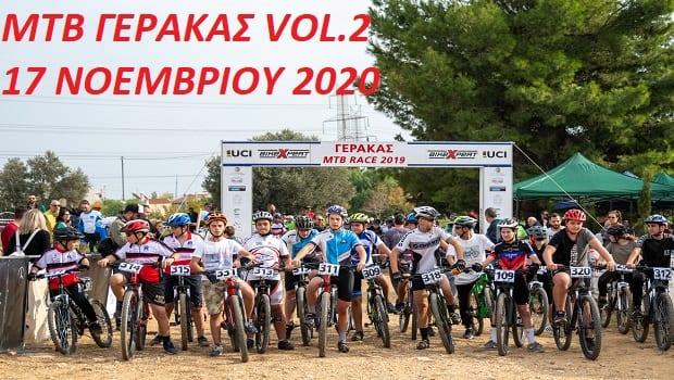 ΜΤΒ ΓΕΡΑΚΑΣ 2020 VOL.2