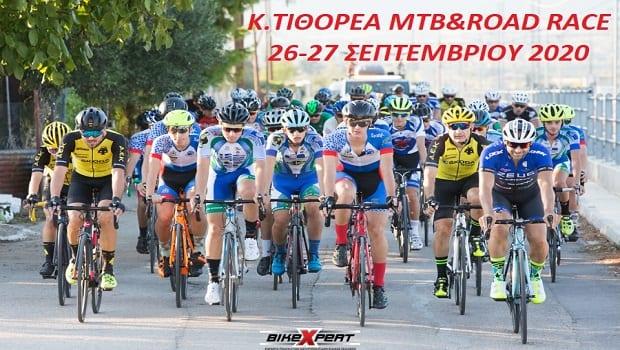 K.ΤΙΘΟΡΕΑ ΜΤΒ & ROAD RACE 2020