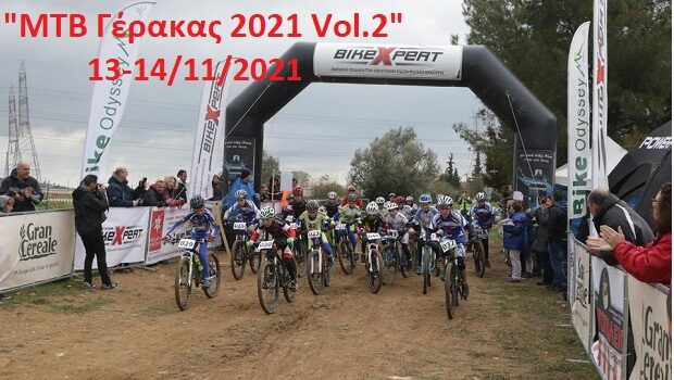 MTB ΓΕΡΑΚΑΣ 2021 VOL.2